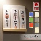 モダン神棚 輝き -kagayaki- 三社 壁掛け お洒落 神棚 モダン シンプル デザイン 国産 神棚 壁掛け