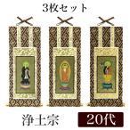 掛け軸 オリジナル掛軸3枚セット 浄土宗 20代(高さ20cm) 阿弥陀如来・法然上人・善導大師