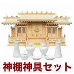 ショッピング国産 国産高級神棚格子付三社・大(木曽ひのき) No1 日本製 ヒノキ製 神具 通販 販売