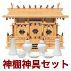 国産高級神棚通し屋根三社・中(新けやき) No618 日本製 欅製 神具