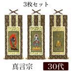 掛け軸 オリジナル掛軸3枚セット 真言宗 30代(高さ25cm) 大日如来・不動明王・弘法大師