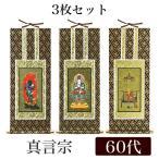 掛け軸 オリジナル掛軸3枚セット 真言宗 60代(高さ34cm) 大日如来・不動明王・弘法大師
