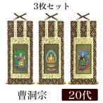 掛け軸 オリジナル掛軸3枚セット 曹洞宗 20代(高さ20cm) 釈迦如来・常済大師・承陽大師