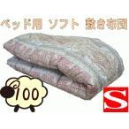敷き布団 敷布団 シングル ウール100% ベッドパッド 敷きパッド