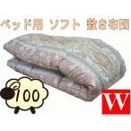 敷き布団 敷布団 ダブル ウール100% ベッドパッド 敷きパッド