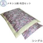 和布団セット シングル 日本製 綿100% 掛け布団 敷き