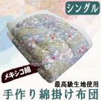 掛け布団 シングル 掛布団 日本製 綿100% 最高級 綿掛け布団 和掛け布団 手作り 綿布団 和布団