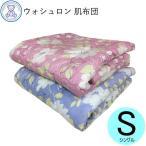 肌掛け布団 シングル 日本製 洗える 肌布団 吸汗 速乾 夏 掛け布団 掛布団