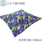 こたつ布団 正方形 こたつ掛け布団 おしゃれ 185×185cm 花柄 北欧 こたつぶとん