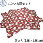 こたつ布団セット 正方形 こたつ布団 掛け布団 敷き布団 布団セット 北欧 フリース こたつぶとん