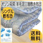 敷布団 シングル 日本製 送料無料 清潔 極厚 ボリューム 敷き布団