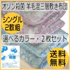 敷布団セット シングル 日本製 送料無料 清潔 極厚 ボリューム 敷き布団
