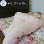 布団セット セミダブル 日本製 フランス産 ウール100% 羊毛 掛け布団 敷き布団 羊毛布団