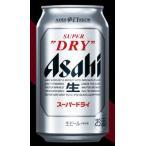 アサヒスーパードライ 350ml缶×2ケース(48缶)