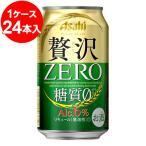クリアアサヒ 糖質0 350ml缶(24缶入)
