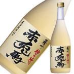 赤兎馬 柚子梅酒(ゆずうめ) 720ml