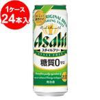 アサヒ スタイルフリー 500ml缶(24缶入)