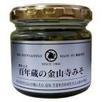 百年蔵の金山寺みそ 瓶入 130g(お取り寄せで10日ほどかかります)