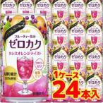 ゼロカク カシスオレンジテイスト 350ml缶 1ケース(24本入)