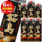 黒麹 桜島パック 芋焼酎 1.8L(6本入)