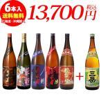 紅焔・花魁・斬・陣・橙龍峰 芋焼酎25度1.8L×5本に三岳1.8Lが1本付き!