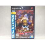 PS2 SEGA AGES2500シリーズ Vol.18 ドラゴンフォース