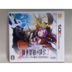 3DS 新・世界樹の迷宮2 ファフニールの騎士
