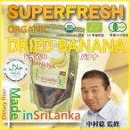 オーガニックドライフルーツ ドライバナナ 75g