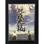 熊本城おもてなし武将隊DVD「肥後虎龍」