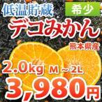 【希少】50箱限定確保!低温貯蔵デコみかん [秀品] 送料無料