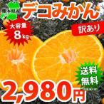 デコポン と同品種 送料無料 デコみかん 訳あり 熊本県産 8kg みかん ミカン 柑橘