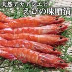 えびの味噌漬 アシアカエビ 400g 満天☆青空レストランで紹介みやもと海産物  熊本県芦北産 天然 あしあかえび