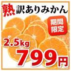 訳あり「熟」みかん 2.5kg 熊本県産 2セット購入で送料無料 3セット以降はおまけ付 訳ありみかん ご自宅用に