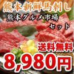 熊本新鮮馬刺し詰め合わせ 熊本グルメ市場セット【送