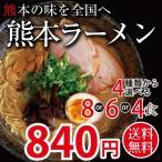 熊本ラーメン 4種類から選べる8 or 6 or 4食入り (2人