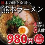 熊本ラーメン 4種類セット 計8人前 送料無料 ポイント