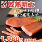 満天青空レストランで紹介海千 乾熟明太 旨口 25g 送料無料 ポイント消化
