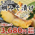天草 まるき水産の「天草荒波鯛」鯛の味噌漬け 5個セット 送料無料 たい タイ 漁師 シーフード 魚介
