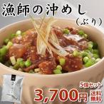 青甘魚, 鰤魚 - 【送料無料】天草 まるき水産の「漁師のづけ丼(ぶり)」5個セット