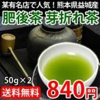 肥後茶 芽折れ茶50g×2 送料無料 ポイント消化 熊本県益城産 日本茶 緑茶