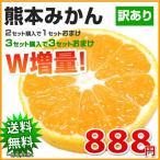 kumamoto-gurume_y-mikan2019