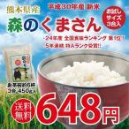 ポイント消化 新米 森のくまさん 熊本県産 三合入り 約450g お試し 白米 平成30年産 送料無料