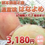 片山果樹園の温室桃「はなよめ」 熊本県植木産 秀品約1kg(5~6玉入り) [2箱購入で送料無料 3箱でおまけ付]