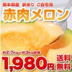熊本県産 ご自宅用赤肉メロン 約2.7〜3.0kg前後 送料無料 訳あり