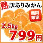ご自宅用に 熊本県産「熟」 訳ありみかん 2セット購入で送料無料 3セット購入以降はおまけ付
