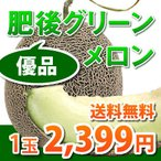 メロン 送料無料 訳あり ご自宅用 肥後グリーン 熊本県産ブランドメロン  1玉 約1.6〜2kg 入り