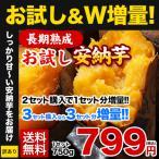 安納 種子島産 九州 野菜 送料無料 訳あり 安納芋 安納いも