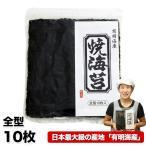 【熊本復興支援】有明海産 一級焼海苔 10枚 生産者:有限会社しおや