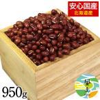 小豆 TVで話題 たっぷり1kg以上入り 小豆(あずき)安心の国産 送料無料 3-7営業日以内に出荷(土日祝日除く)