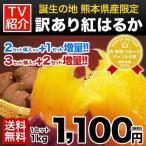 送料無料 熊本県産訳あり紅はるか1kg 2セットで1セット分 増量 ※大中小サイズ混合※複数セットはおまとめ配送 7月中旬-8月上旬頃より順次出荷